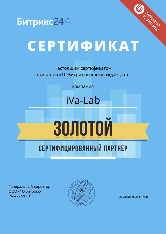 Битрикс сертификаты специалистов не добавляет в корзину битрикс